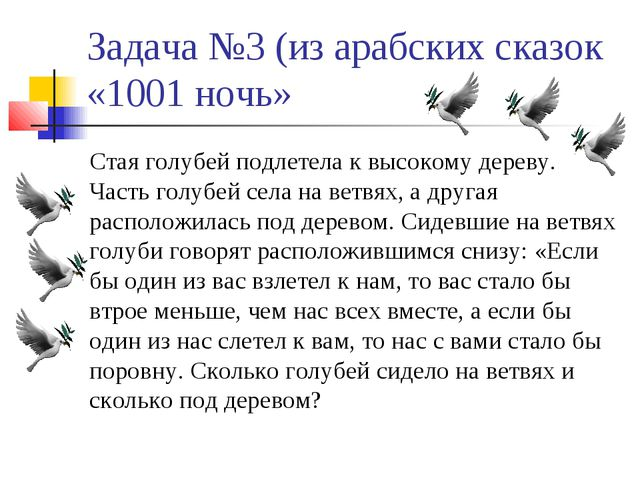 Задача №3 (из арабских сказок «1001 ночь» Стая голубей подлетела к высокому д...
