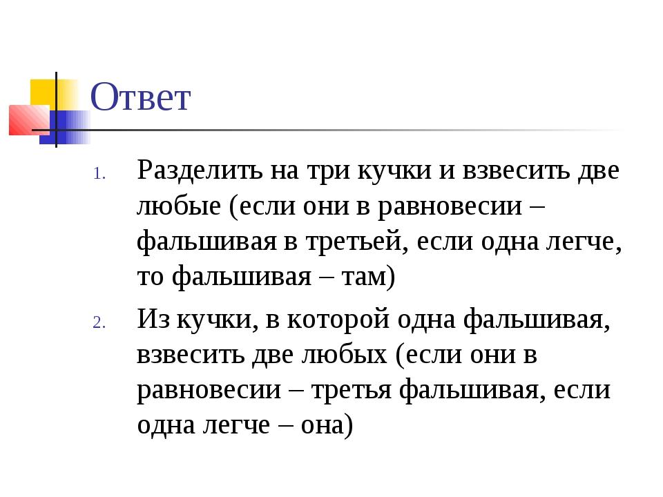 Ответ Разделить на три кучки и взвесить две любые (если они в равновесии – фа...