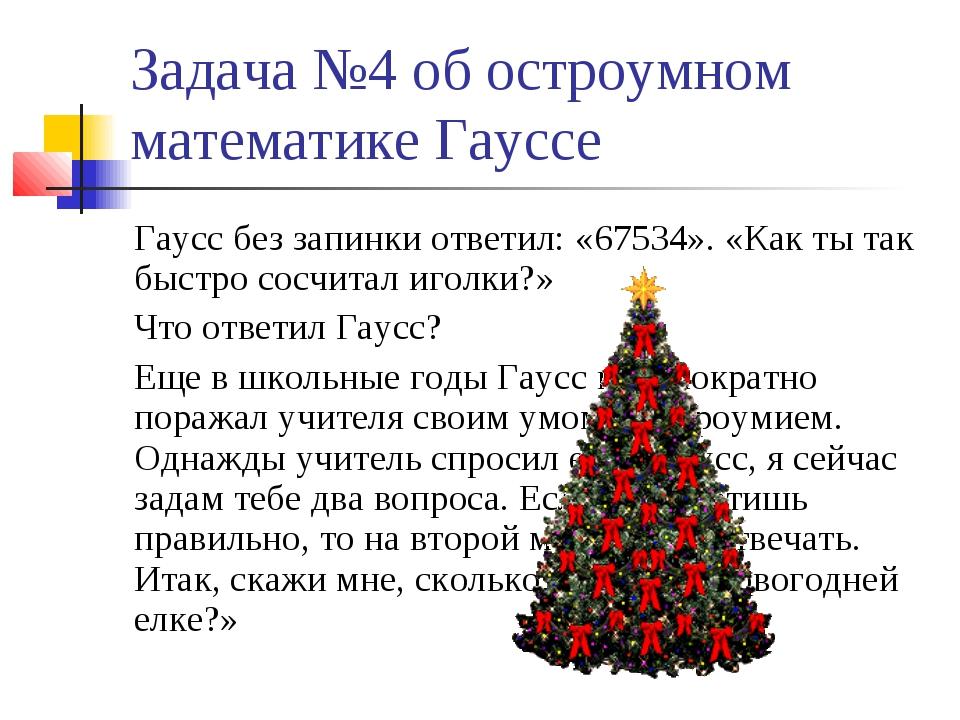 Задача №4 об остроумном математике Гауссе Гаусс без запинки ответил: «67534»....