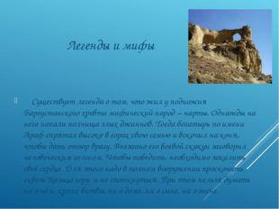 Легенды и мифы Существует легенда о том, что жил у подножия Баргустанского х