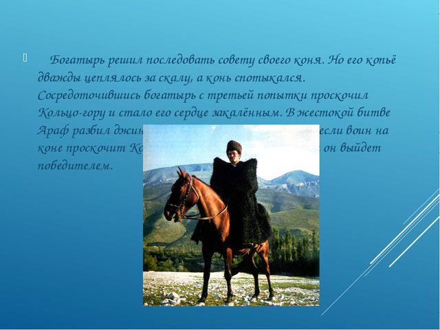 Богатырь решил последовать совету своего коня. Но его копьё дважды цеплялось...