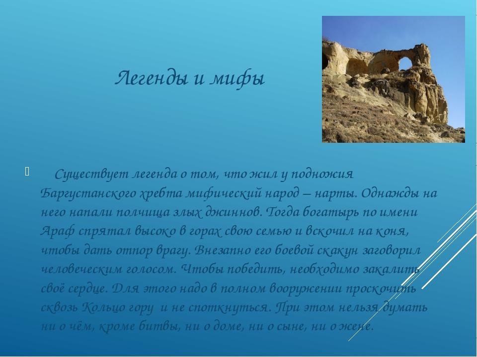Легенды и мифы Существует легенда о том, что жил у подножия Баргустанского х...