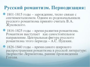 Русский романтизм. Периодизация: 1801-1815 годы – зарождение, тесно связан с