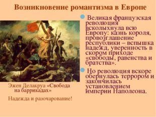 Возникновение романтизма в Европе Эжен Делакруа «Свобода на баррикадах» Надеж
