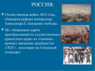 РОССИЯ: Отечественная война 1812 года, обещания реформ императора Александра