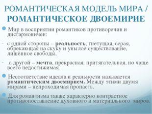 РОМАНТИЧЕСКАЯ МОДЕЛЬ МИРА / РОМАНТИЧЕСКОЕ ДВОЕМИРИЕ Мир в восприятии романтик