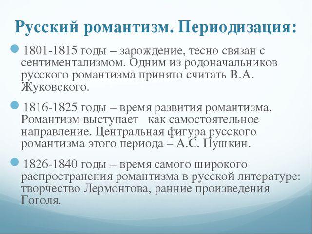 Русский романтизм. Периодизация: 1801-1815 годы – зарождение, тесно связан с...