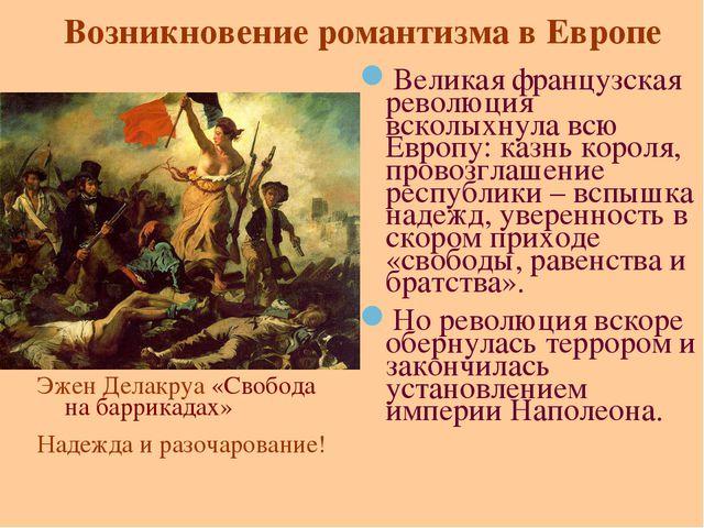 Возникновение романтизма в Европе Эжен Делакруа «Свобода на баррикадах» Надеж...