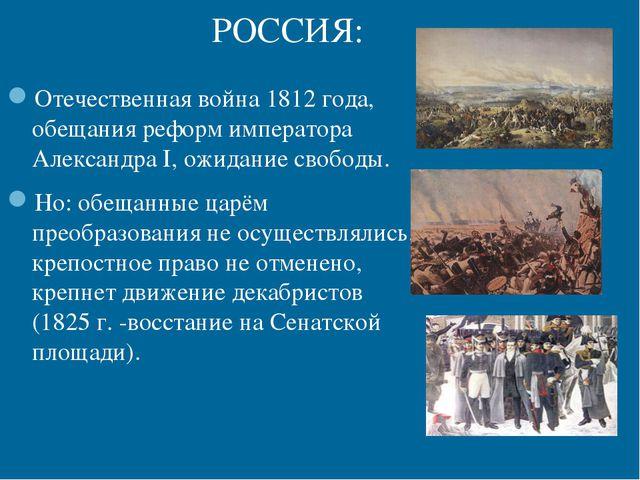РОССИЯ: Отечественная война 1812 года, обещания реформ императора Александра...