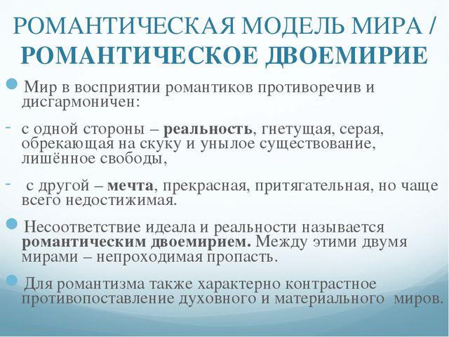 РОМАНТИЧЕСКАЯ МОДЕЛЬ МИРА / РОМАНТИЧЕСКОЕ ДВОЕМИРИЕ Мир в восприятии романтик...