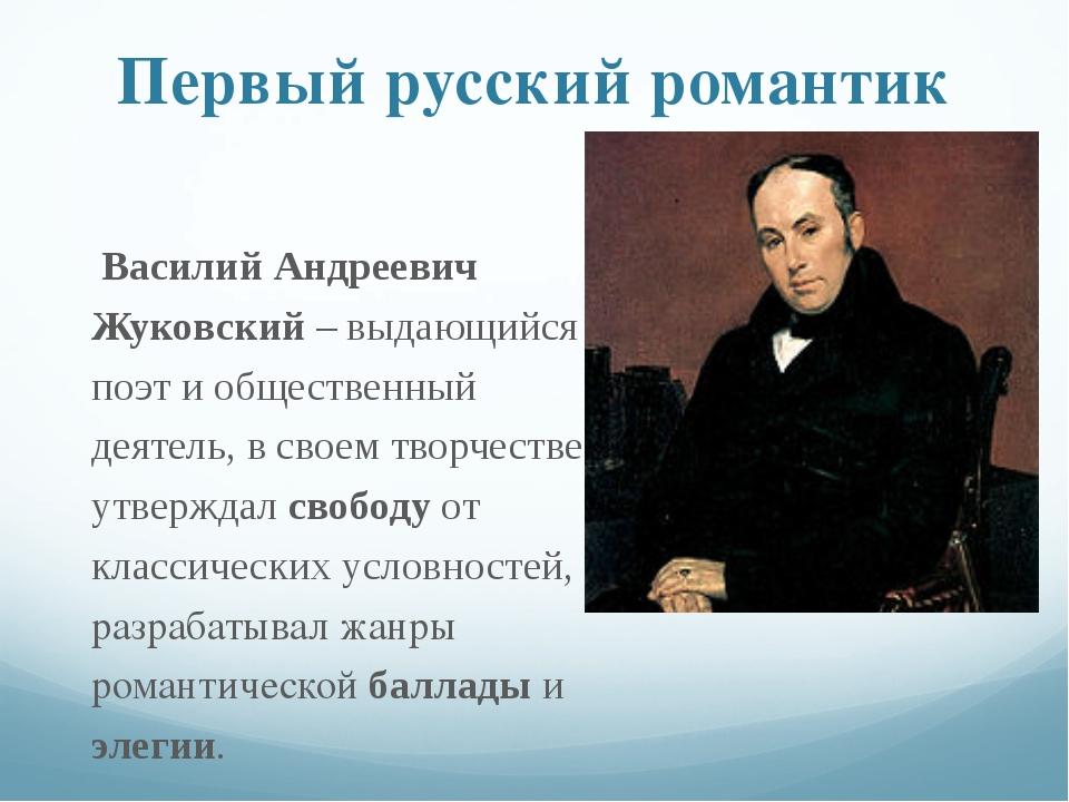 Первый русский романтик Василий Андреевич Жуковский – выдающийся поэт и общес...