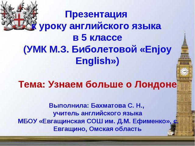 Презентация к уроку английского языка в 5 классе (УМК М.З. Биболетовой «Enjoy...