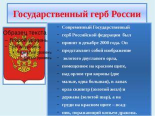 Государственный герб России Современный Государственный герб Российской федер