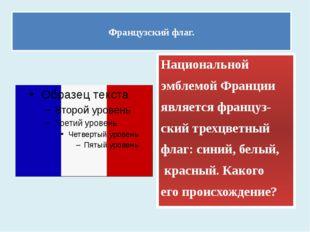Французский флаг. Национальной эмблемой Франции является француз- ский трехц
