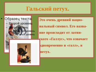 Гальский петух. Это очень древний нацио- нальный символ. Его назва- ние проис