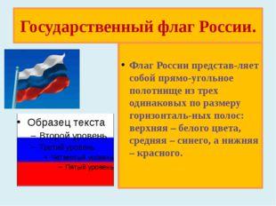 Государственный флаг России. Флаг России представ-ляет собой прямо-угольное п