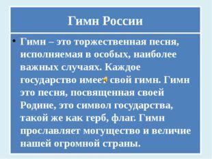 Гимн России Гимн – это торжественная песня, исполняемая в особых, наиболее ва