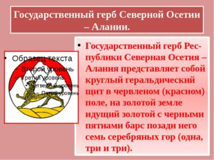Государственный герб Северной Осетии – Алании. Государственный герб Рес-публи