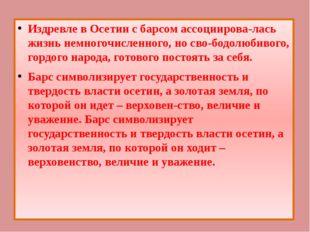 Издревле в Осетии с барсом ассоциирова-лась жизнь немногочисленного, но сво-