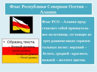 Флаг Республики Северная Осетия – Алания. Флаг РСО – Алания пред- ставляет со