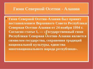Гимн Северной Осетии - Алании Гимн Северной Осетии-Алании был принят постанов