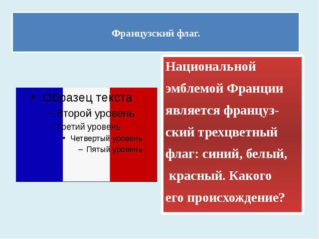 Французский флаг. Национальной эмблемой Франции является француз- ский трехц...