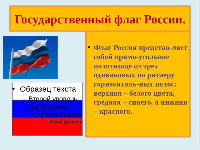 Государственный флаг России. Флаг России представ-ляет собой прямо-угольное п...