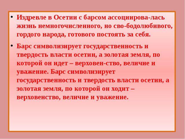 Издревле в Осетии с барсом ассоциирова-лась жизнь немногочисленного, но сво-...