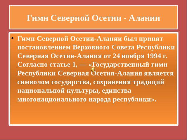Гимн Северной Осетии - Алании Гимн Северной Осетии-Алании был принят постанов...