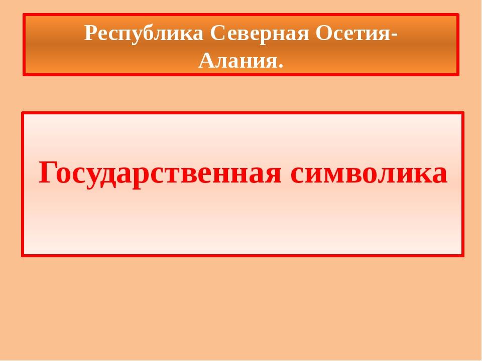 Республика Северная Осетия- Алания. Государственная символика