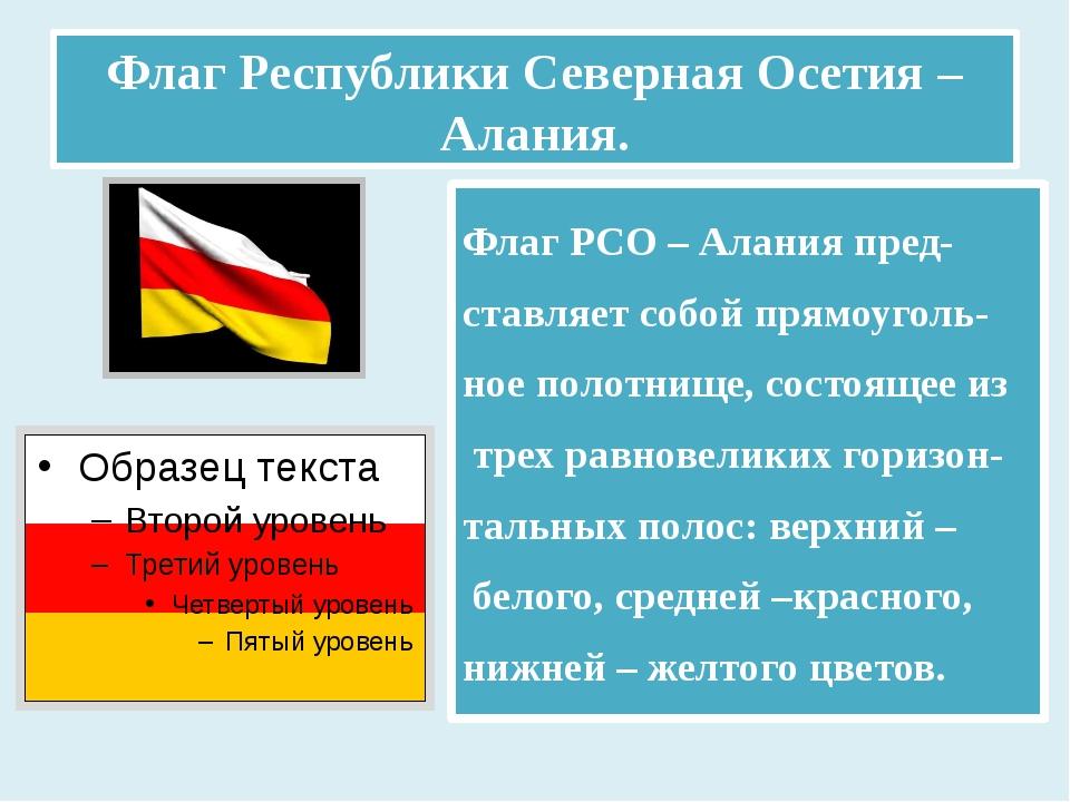 Флаг Республики Северная Осетия – Алания. Флаг РСО – Алания пред- ставляет со...