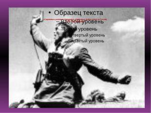 «Сороковые, роковые, свинцовые, пороховые, война гуляет по России, а мы таки