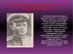 Артиллерист Николай Минаев, Герой Советского Союза Уроженец Мценского района