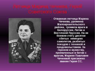 Летчица Марина Чечнева, Герой Советского Союза Отважная летчица Марина Чечнев
