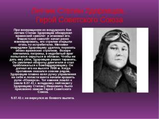 Летчик Степан Здоровцев, Герой Советского Союза При возвращении из воздушного