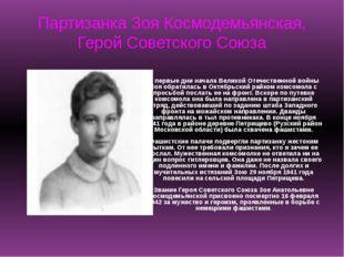 Партизанка Зоя Космодемьянская, Герой Советского Союза В первые дни начала Ве