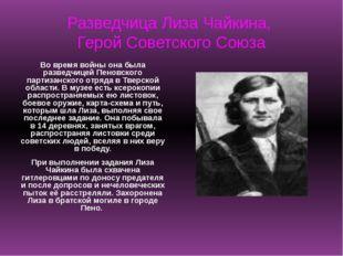 Разведчица Лиза Чайкина, Герой Советского Союза Во время войны она была разве