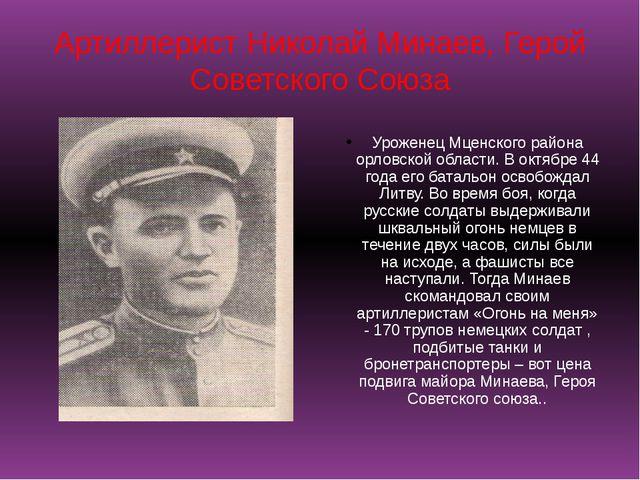 Артиллерист Николай Минаев, Герой Советского Союза Уроженец Мценского района...