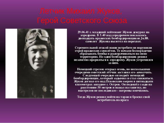 Летчик Михаил Жуков, Герой Советского Союза 29.06.41 г. младший лейтенант Жук...