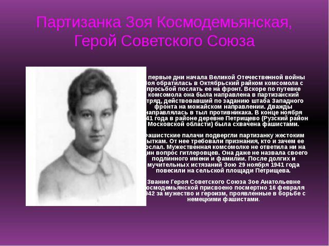 Партизанка Зоя Космодемьянская, Герой Советского Союза В первые дни начала Ве...