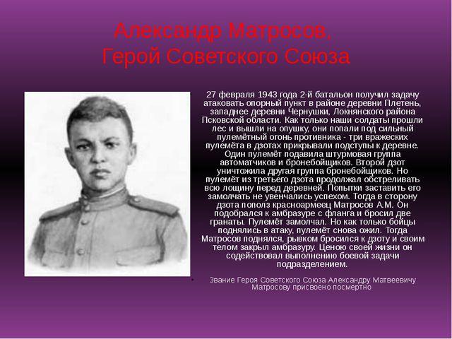 Александр Матросов, Герой Советского Союза 27 февраля 1943 года 2-й батальон...
