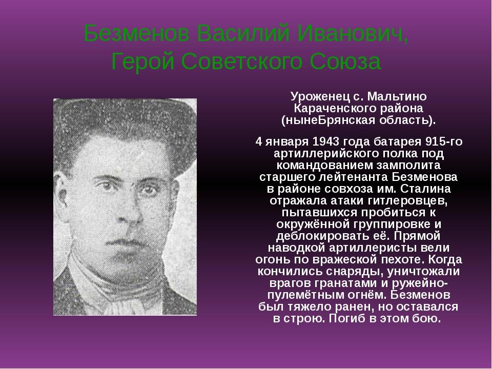 Безменов Василий Иванович, Герой Советского Союза Уроженец с. Мальтино Караче...