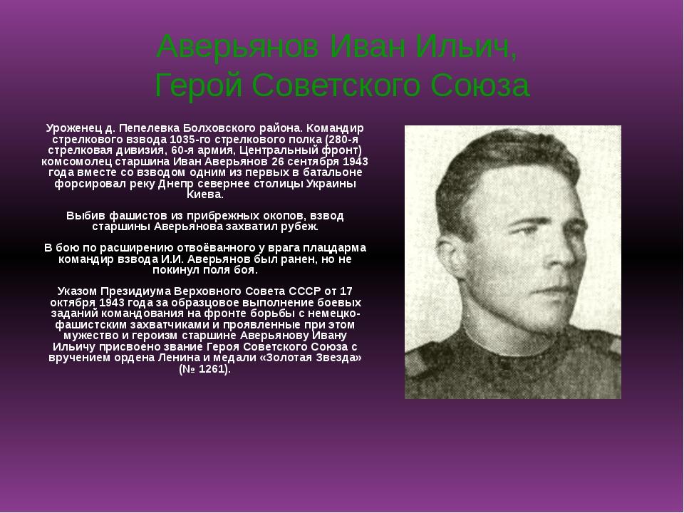 Аверьянов Иван Ильич, Герой Советского Союза Уроженец д. Пепелевка Болховског...