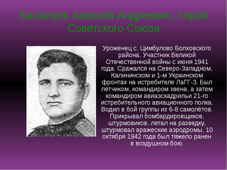 Балалуев Алексей Андреевич, Герой Советского Союза Уроженец с. Цимбулово Болх...