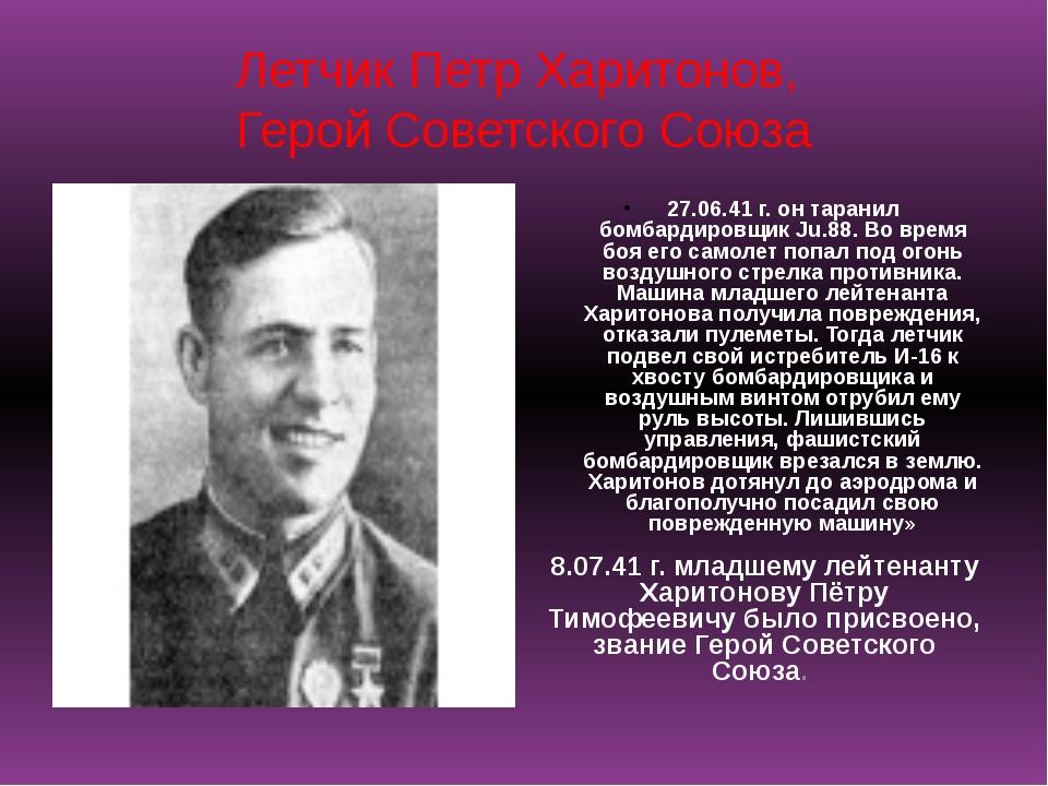 Летчик Петр Харитонов, Герой Советского Союза 27.06.41 г. он таранил бомбарди...
