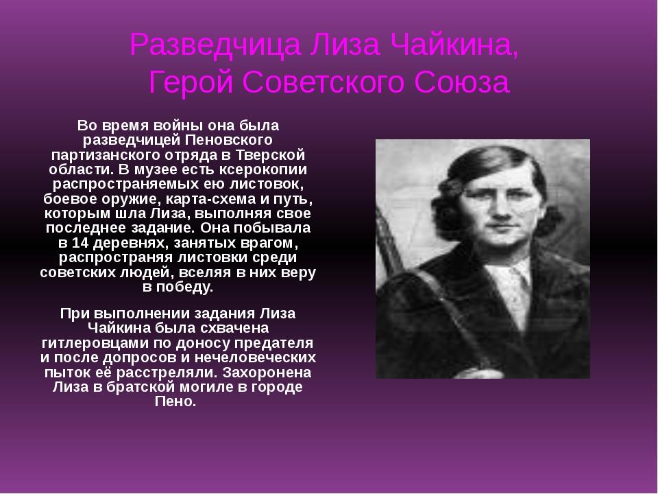 Разведчица Лиза Чайкина, Герой Советского Союза Во время войны она была разве...