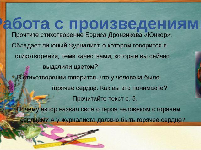 Работа с произведениями Прочтите стихотворение Бориса Дронзикова «Юнкор». Обл...