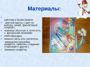 Материалы: Цветная и белая бумага; цветной картон ( цвет по выбору :синий, ф
