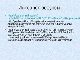 Интернет ресурсы: https://yandex.ru/images/search?text=снеговики%20в%2019%20в