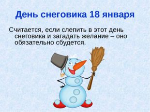 День снеговика 18 января Считается, если слепить в этот день снеговика и зага